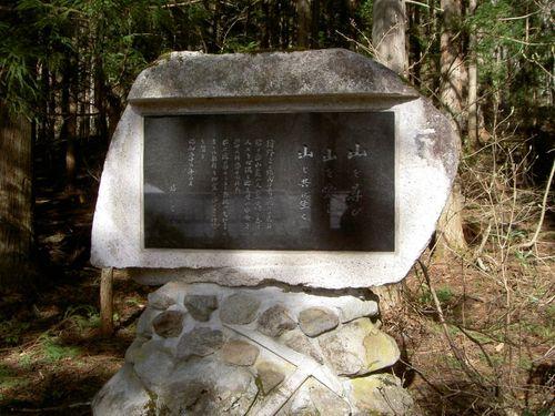 鹿島山荘裏の槇有恒の碑