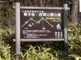Azumayayama_tozanguti