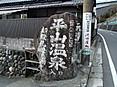 Hirayamaonsen