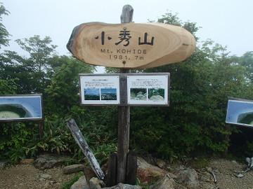 Kohideyama_sancho_201377